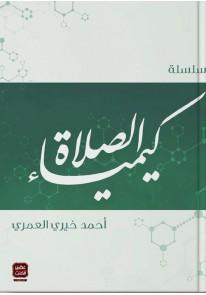 سلسلة كيمياء الصلاة