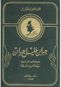 جبران خليل جبران  (الجزء الأول)