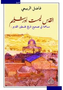 القدس ليست أورشليم : مساهمة في تصحيح تاريخ فلسطين ...
