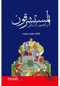 المستشرقون والتصوف الإسلامى