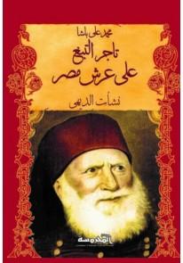 محمد على باشا (تاجر التيغ على عرش مصر)