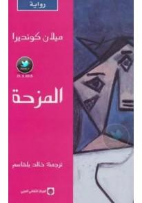 المزحة - رواية مترجمة
