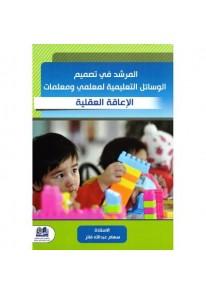 المرشد في تصميم الوسائل التعليمية لمعلمي ومعلمات...