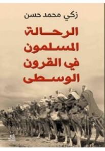 الرحالة المسلمون في العصور الوسطى...