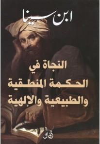 النجاة في الحكمة المنطقية والطبيعية والإلهية...