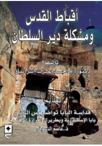 أقباط القدس ومشكلة دير السلطان