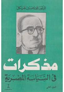 مذكرات فى السياسة المصرية ج2