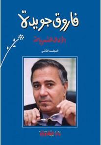 ديوان فاروق جويدة - الأعمال الكاملة 3 أجزاء