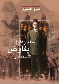 سعد زغلول يفاوض الإستعمار