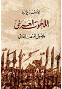 اللاهوت العربى وأصول العنف الدينى...