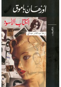 الكتاب الأسود