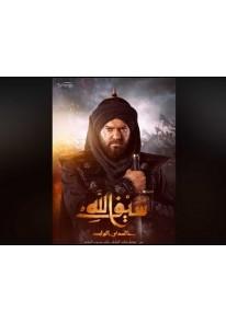 عبقرية خالد - طبعة خاصة بالمسلسل