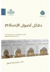 دلائل اصول الاسلام