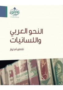 النحو العربي واللسانيات