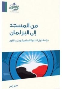 من المسجد إلى البرلمان : الدعوة السلفية و حزب النو...