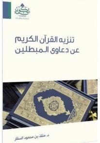 تنزيه القرآن عن دعاوى المبطلين