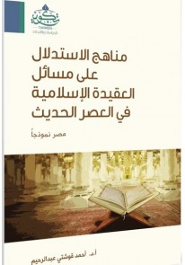 مناهج الاستدلال على مسائل العقيدة الإسلامية في الع...