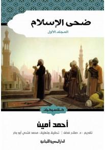 ضحى الإسلام 2 جزء