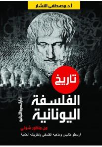 تاريخ الفلسفة اليونانية من منظور شرقى...