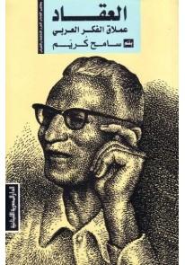 العقـاد عمـلاق الفكـر العربى - مشاهير الكتاب العرب...