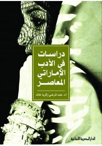 دراسات فى الأدب الإماراتي المعاصر...