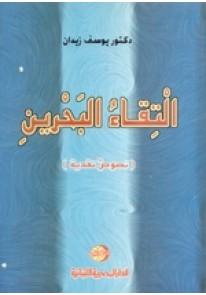 التقاء البحرين : نصوص نقدية