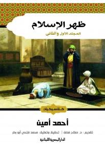 ظهر الإسلام 1-2