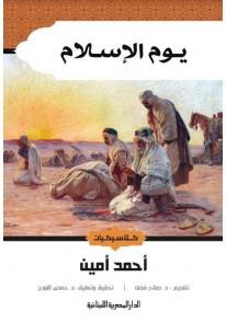 يوم الاسلام كلاسيكيات