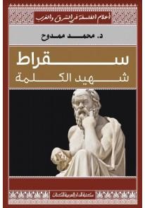 أعلام الفلسفة فى الشرق والغرب : سقراط شهيد الكلمة