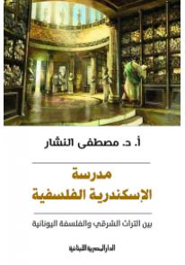 مدرسه الاسكندرية الفلسفية