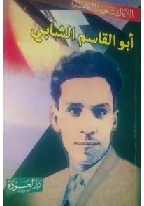 الأعمال الشعرية الكاملة : ديوان أبو القاسم الشابي...