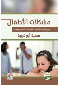 مشكلات الأطفال : تعديل سلوك الأطفال - المشكلات - ا...