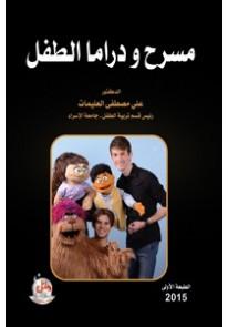 مسرح و دراما الطفل