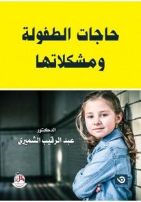 حاجات الطفولة ومشكلاتها