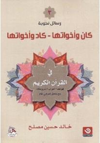 رسائل نحوية : كان وأخواتها كاد وأخواتها في القرآن...