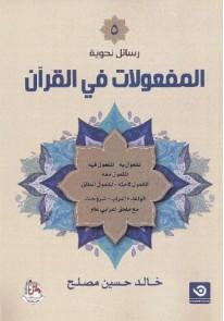رسائل نحوية : المفعولات في القرآن 5...