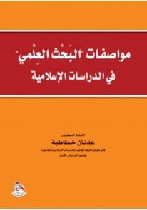 مواصفات البحث العلمي في الدراسات الإسلامية...