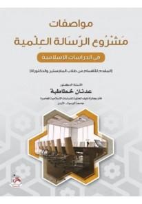 مواصفات مشروع الرسالة العلمية في الدراسات الإسلامي...