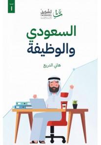 السعودي والوظيفة