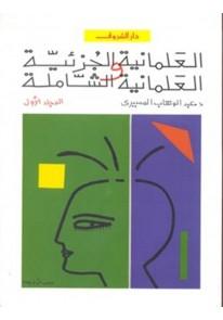 العلمانية الجزئية والعلمانية الشاملة - جزءان