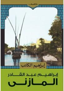 إبراهيم الكاتب