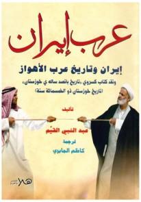 عرب ايران ( ایران وعرب الاهواز )