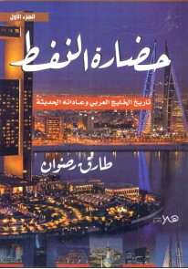 حضارة النفط ( تاريخ الخليج العربي وعاداتة الحديثة ...