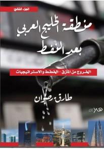 منطقة الخليج العربي بعد النفط ( الخروج من المأذق - الخطط والإستراتيجيات )