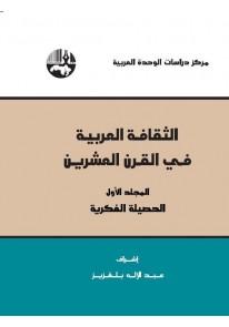 الثقافة العربية في القرن العشرين : حصيلة أولية - الحصيلة الأدبية والفنية 1-2