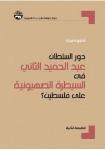 دور السلطان عبد الحميد الثاني في السيطرة الصهيونية...