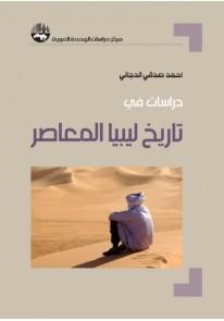 دراسات في تاريخ ليبيا المعاصر