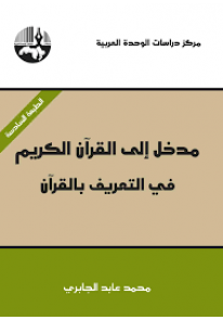 مدخل إلى القرآن الكريم : في التعريف بالقرآن...