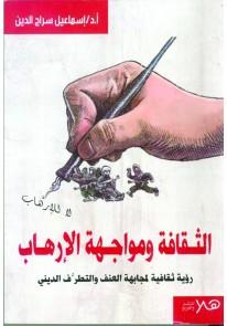 الثقافة ومواجهة الإرهاب