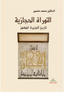 التوراة الحجازية : تاريخ الجزيرة المكنوز...
